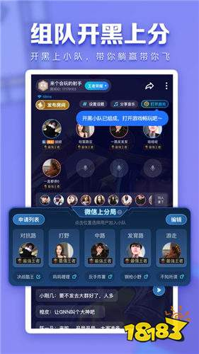 王者荣耀开黑app下载
