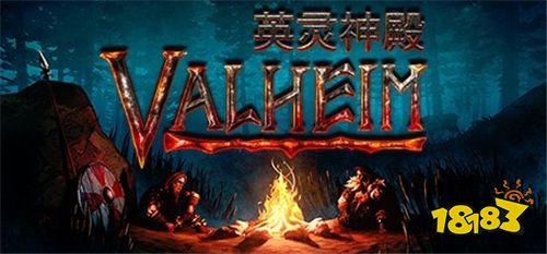 《Valheim:英灵神殿》联机掉线怎么办?迅游加速畅快联机