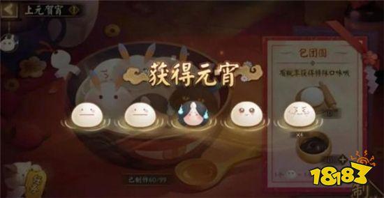 阴阳师2021元宵节活动大全 制作元宵最佳思路分享