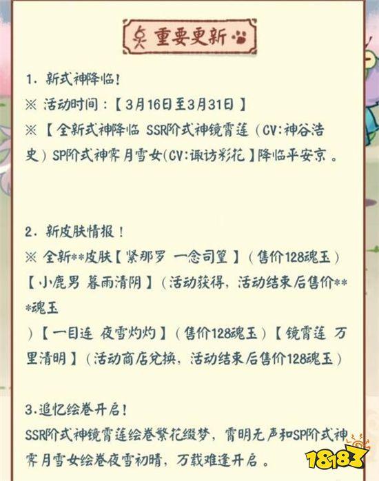阴阳师玩家长草期自制公告 假新式神声优大受好评