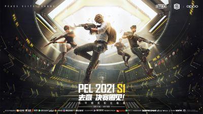 和平精英职业联赛2021 PEL S1赛事火热开启