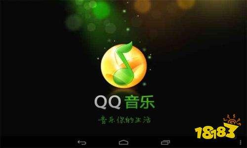 QQ音樂精簡版下載