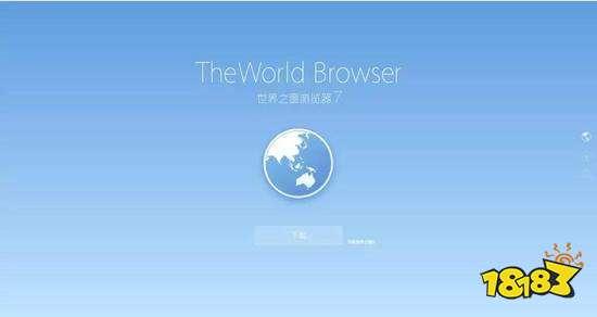 世界之窗瀏覽器極速版下載