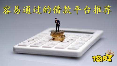 借贷平台有哪些容易下款 容易审核通过的借贷平台