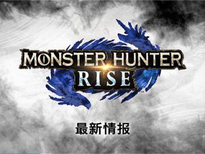 怪物猎人崛起3月8日直播