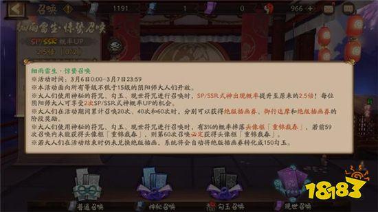 阴阳师新的SP式神越出越多 低等级式神几年都不出