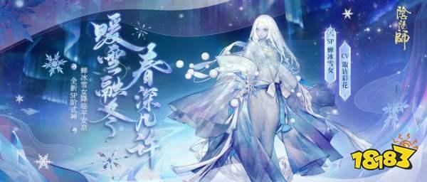 融雪告春《阴阳师》全新SP阶式神蝉冰雪女降临
