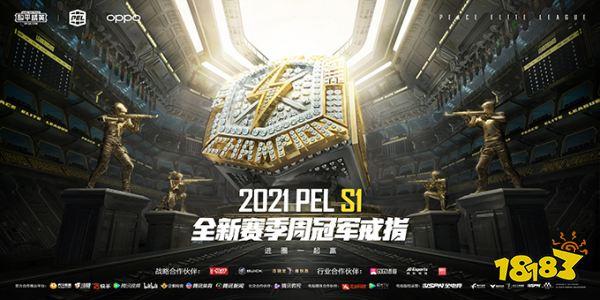 和平精英职业联赛PEL 2021 S1赛季再度联动合作 篮球精神注入电竞赛场