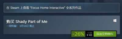 解谜游戏《我的阴暗面》Steam特惠促销 史低折后43元