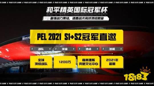 和平精英职业联赛2021PELS1火热开赛 展望全新国际化赛事版图