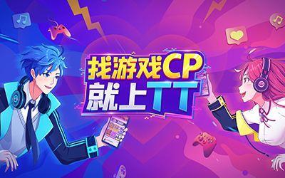 找游戏CP 就上TT!