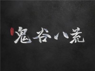 鬼谷八荒化神悟道版本更新预告 预计3月27日发布
