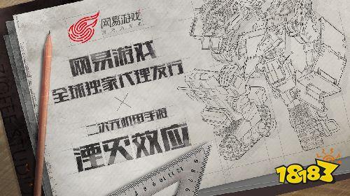 网易宣布全球独代发行二次元机甲战棋手游《湮灭效应》