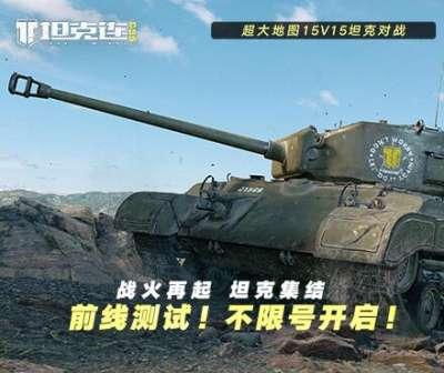 """《坦克连竞技版》""""前线""""测试今日开战!"""