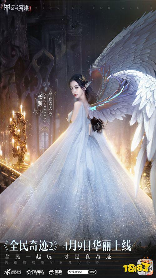 定了!Angelababy!《全民奇迹2》今日公布首位绝美精灵女神!