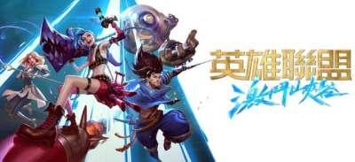 《英雄联盟手游》今日已于香港及澳门地区上线公测
