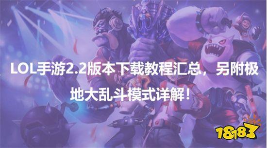 LOL英雄联盟手游2.2版本下载教程汇总 另附极地大乱斗模式详解