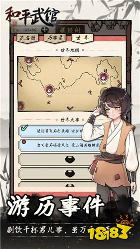 和平武馆 Android版本下载