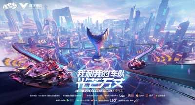 QQ飞车手游全国公开赛竞速积分赛vca一路领跑,淘汰赛4月1日正式启动!
