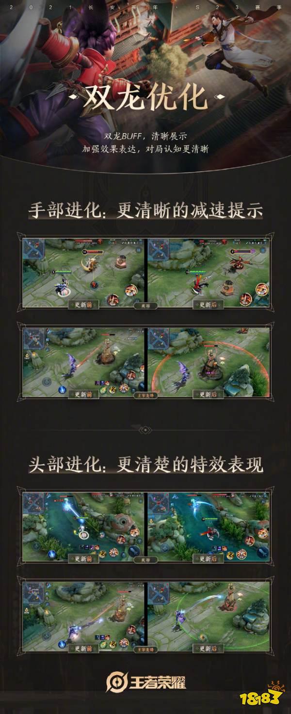 王者荣耀S23赛季更新合集 S23赛季改动一览表
