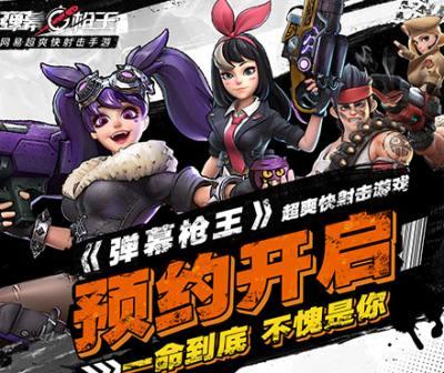 网易宣布代理射击类游戏《弹幕枪王》 全平台预约今日开启