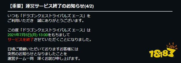 《勇者斗恶龙宿敌Ace》7月停服 结束力不能及的服务