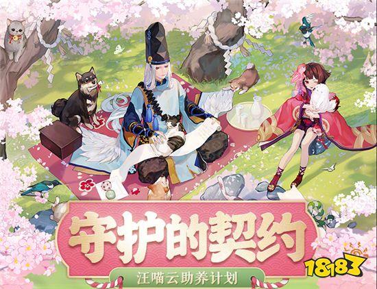 阴阳师4月7日正式服更新 守护的契约活动上线