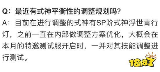 阴阳师官方即将加强SP青灯行 下一个失业式神预定