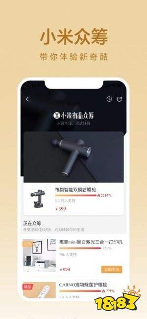 小米有品官网app下载