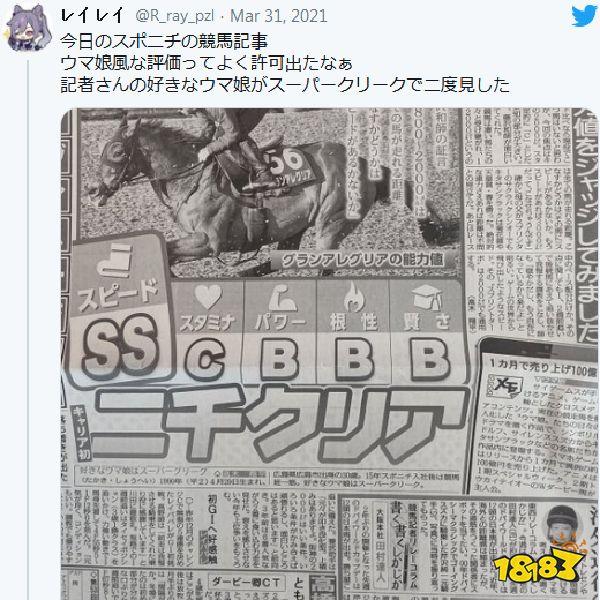 二次元手游赛马娘帮助日本赛马体育增收