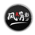 风灵月影修改器大全网页下载