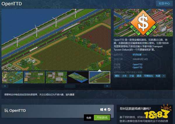 模拟游戏《OpenTTD》Steam可免费游玩 获好评如潮