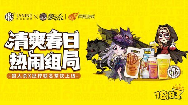 《跑跑狼人杀》x挞柠联名款柠檬茶今日正式重磅来袭!