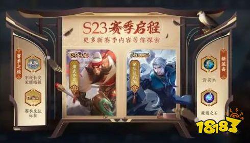 王者荣耀S23赛季巅峰赛有什么改动 S23赛季巅峰赛规则介绍