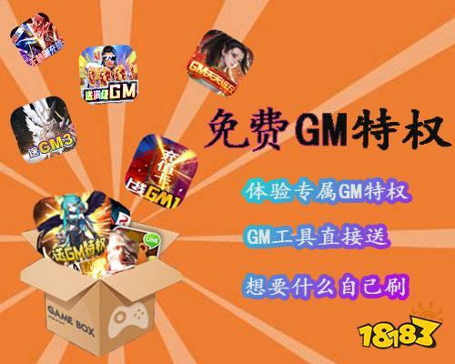 gm特权服游戏有哪些
