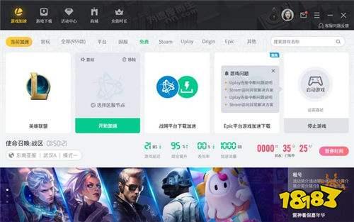 雷神加速器PC端官网下载