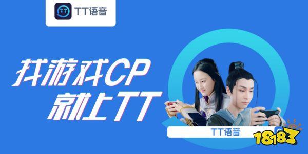 TT语音成为绝地求生冠军联赛官方指定游戏社交平台