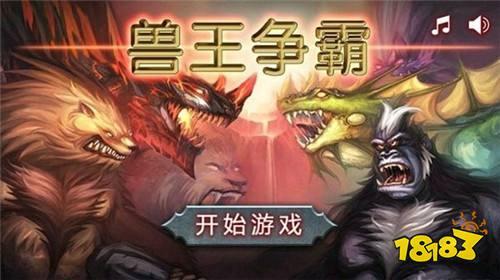 Beastmaster PC版下载
