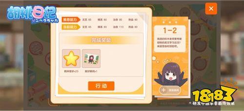 胡桃日记新主题季活动全解析 玩法嗨翻天