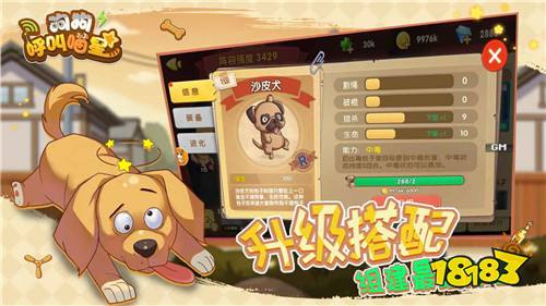 狗狗呼叫喵星 Android版本下载