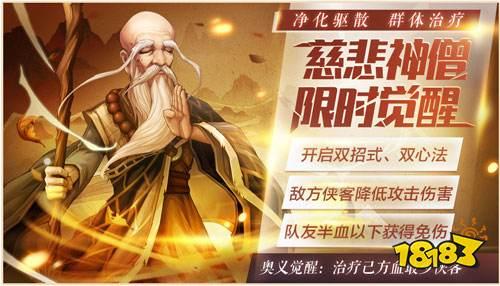 《侠客风云传OL》:圣·天王强势登场 慈悲引渡剑宗来