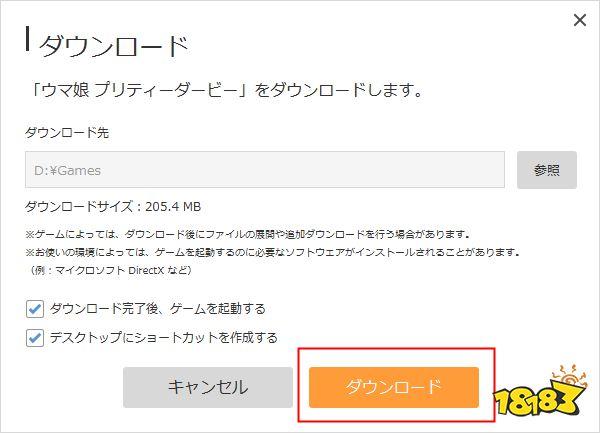 赛马娘PC版(DMM)账号注册安装汉化教程
