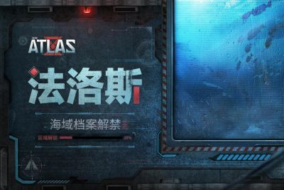 《代号 ATLAS》绝密档案解禁20% 法洛斯研究所浮出水面