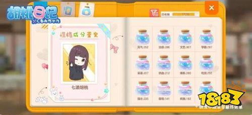 胡桃日记零氪玩家玩法攻略 平民玩家玩法推荐