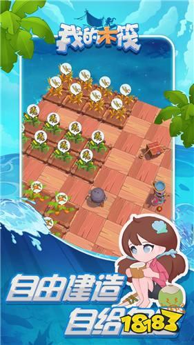 我的木筏Android版下载