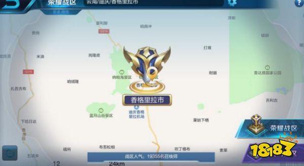 王者荣耀战区怎么换到其他地区 2021战区更换方法介绍