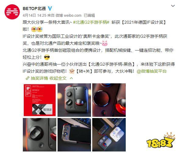 又一国货品牌大放光彩 北通G2手机游戏手柄斩获德国IF设计奖