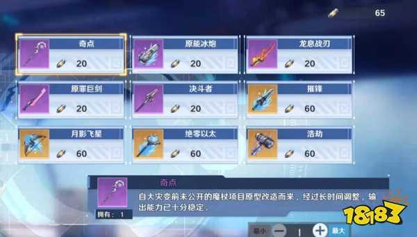 幻塔各类武器怎么获取 幻塔武器获取方法大全