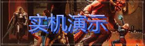 暗黑破坏神2重制版
