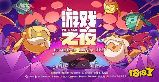 WeGame游戏之夜4月23日开幕 试玩节同步开启